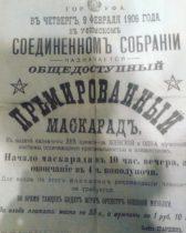 Уфимская афиша 1906 года