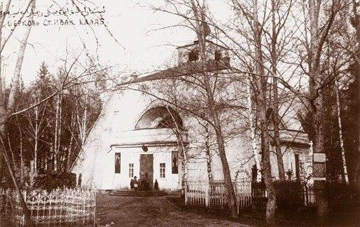 Иоанно-Предтеченская церковь в Уфе