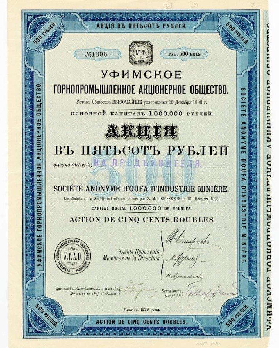 Акция Уфимского горнопромышленного акционерного общества