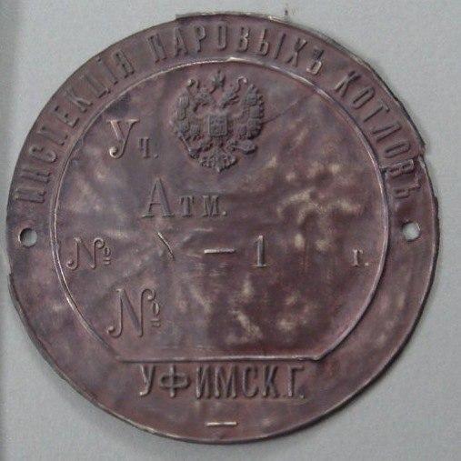 Знак с котла находившегося на территории Уфимской Губернии